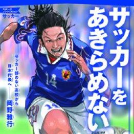 「サッカーをあきらめない サッカー部のない高校から日本代表へ――岡野雅行」岡野雅行著
