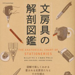「文房具の解剖図鑑」ヨシムラ マリ、トヨオカ アキヒコ著