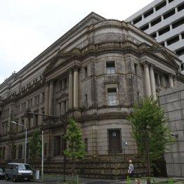 中央銀行の役割崩壊 日本銀行「3つの政策手段」が機能不全
