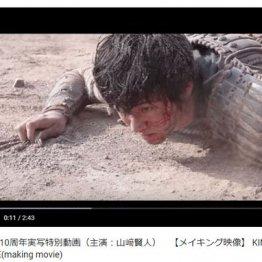 「キングダム連載10周年実写特別動画 メイキング映像」