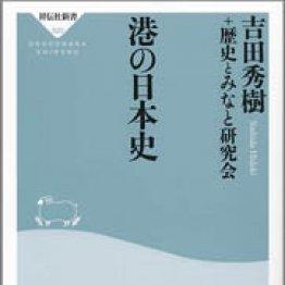 「港の日本史」 吉田秀樹+歴史とみなと研究会著