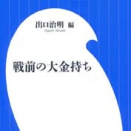 「戦前の大金持ち」出口治明編