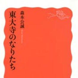 「東大寺のなりたち」森本公誠著