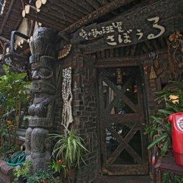 さぼうる<上> 神保町で創業63年 繁盛を支える「豆出して」
