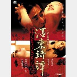 DVD「濹東綺譚」[完全無修正版]発売元:オデッサ・エンタテインメント