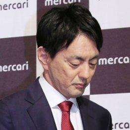 市場の信頼を取り戻せるか(山田CEO)