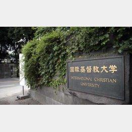 国際基督教大学(C)日刊ゲンダイ