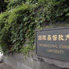 国際基督教大は帰国子女レベルの英語力がないと落第する