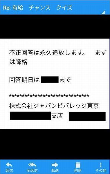 笑えない(ブラック企業ユニオン提供)