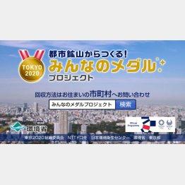 国家ぐるみ(環境省公式チャンネルから)