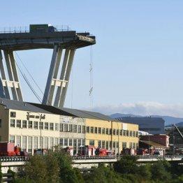 ジェノバの崩落した橋