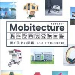「Mobitercture 動く住まい図鑑」レベッカ・ローク著/八木恭子訳