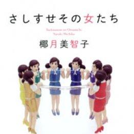 「さしすせその女たち」椰月美智子著