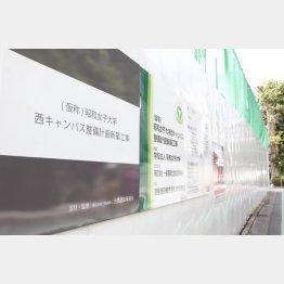 来年8月には敷地内にテンプル大の日本校が移転(C)日刊ゲンダイ