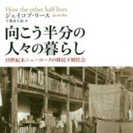 「向こう半分の人々の暮らし」ジェイコブ・リース著、千葉喜久枝訳