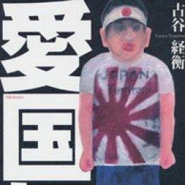 「愛国奴」 古谷経衡著/駒草出版