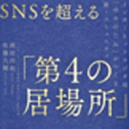 「SNSを超える『第4の居場所』」 岡田尚起、佐藤大輔著