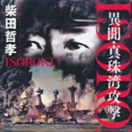 「ISOROKU異聞・真珠湾攻撃」柴田哲孝著