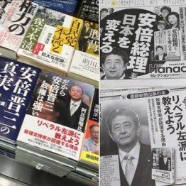 平積みされた礼賛本(左) 新聞広告も党員へのアピール