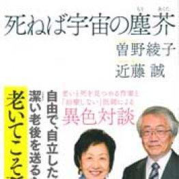 「死ねば宇宙の塵芥」曽野綾子、近藤誠著