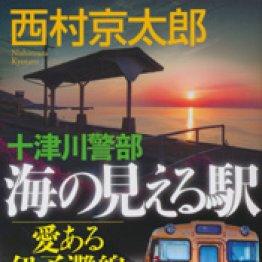 「十津川警部 海の見える駅 愛ある伊予灘線」西村京太郎著