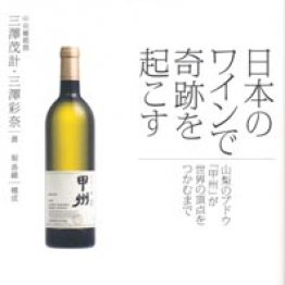 「日本のワインで奇跡を起こす」三澤茂計、三澤彩奈著/堀香織構成