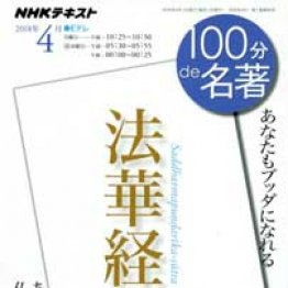 「法華経」植木雅俊著/日本放送協会編、NHK出版編