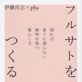 「フルサトをつくる」伊藤洋志+pha著