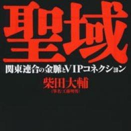 「聖域 関東連合の金脈とVIPコネクション」柴田大輔著