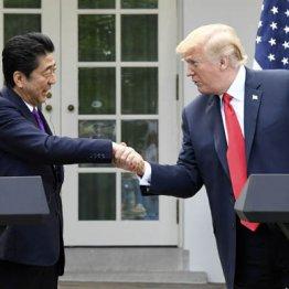 「外交の安倍」完全崩壊 米紙が暴いた日米蜜月の真相