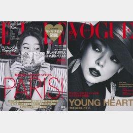 「ELLE JAPON」と「VOGUE JAPAN」の表紙(C)日刊ゲンダイ
