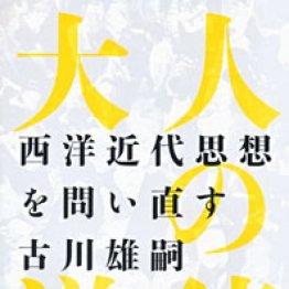 「大人の道徳 西洋近代思想を問い直す」古川雄嗣著