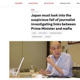 """追及者が不審事故 安倍首相""""#ケチって火炎瓶""""が世界に拡散"""