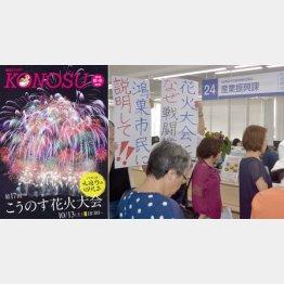 鴻巣市役所に航空ショー中止を求める市民(C)日刊ゲンダイ