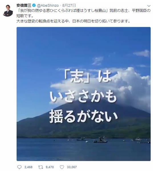 歴史を知らない安倍首相(公式ツイッターから)