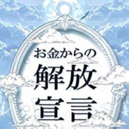 「お金からの解放宣言」秋山哲著/かんよう出版/1800円+税