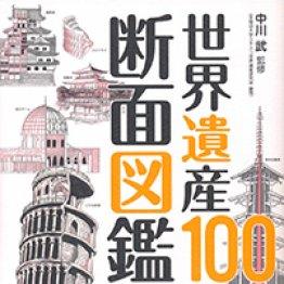「世界遺産 100断面図鑑」中川武監修