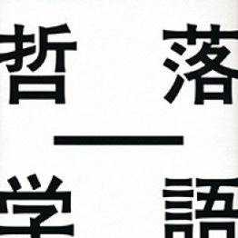 「落語―哲学」中村昇著