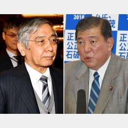 日銀黒田総裁(左)と石破茂氏(C)日刊ゲンダイ