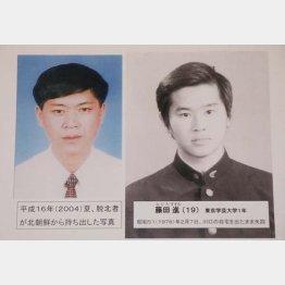 藤田進さんと思われる顔写真(左)と失踪当時の顔写真(提供写真)