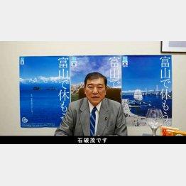47都道府県の動画でアピール(石破茂氏の総裁選特設サイトから)