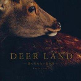 「DEER LAND―誰も知らない鹿の国―」佐藤和斗著