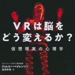 「VRは脳をどう変えるか?」ジェレミー・ベイレンソン著、倉田幸信訳