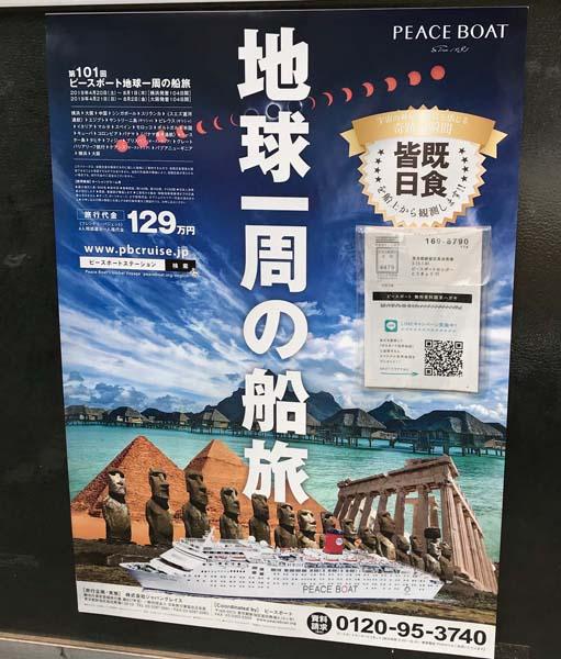 居酒屋などでよく見かけるポスター(C)日刊ゲンダイ