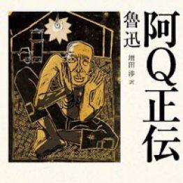 「阿Q正伝」 魯迅著 増田渉訳/角川文庫