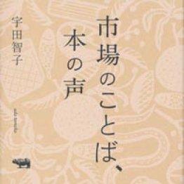 「市場のことば、本の声」宇田智子著