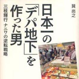 「日本一の『デパ地下』を作った男 三枝輝行ナニワの逆転戦略」巽尚之著