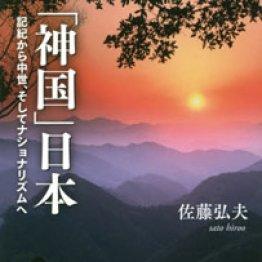 「『神国』日本」藤弘夫著