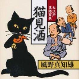 「大江戸落語百景猫見酒」風野真知雄著