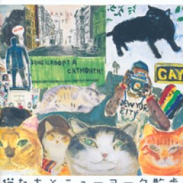 「猫たちとニューヨーク散歩 久下貴史作品集2」久下貴史/画 ジャパン・アーチスト株式会社/文